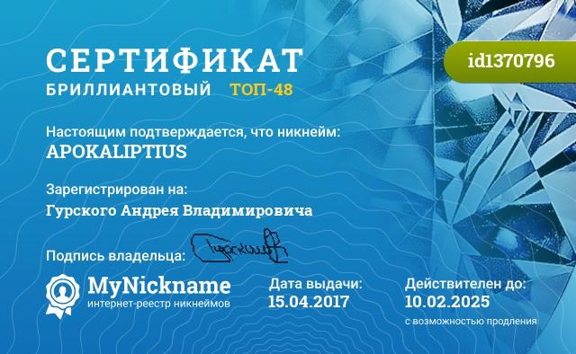 Сертификат на никнейм APOKALIPTIUS, зарегистрирован на Гурского Андрея Владимировича