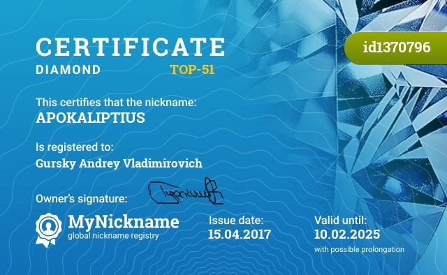 Certificate for nickname APOKALIPTIUS is registered to: Гурского Андрея Владимировича