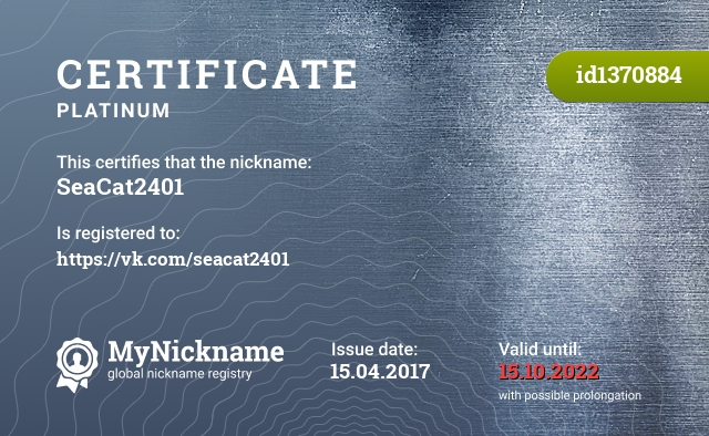 Сертификат на никнейм SeaCat2401, зарегистрирован на https://vk.com/seacat2401