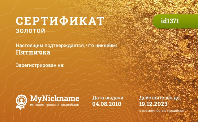 Certificate for nickname Пятничка is registered to: Алина