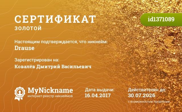 Сертификат на никнейм Drause, зарегистрирован на Ковалёв Дмитрий Васильевич