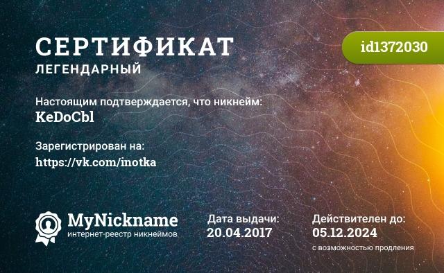 Сертификат на никнейм KeDoCbl, зарегистрирован на https://vk.com/inotka