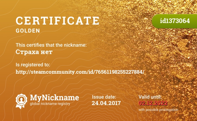 Certificate for nickname Страха нет is registered to: http://steamcommunity.com/id/76561198255227884/