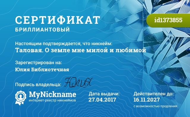 Сертификат на никнейм Таловая. О земле мне милой и любимой, зарегистрирован на Юлия Библиотечная
