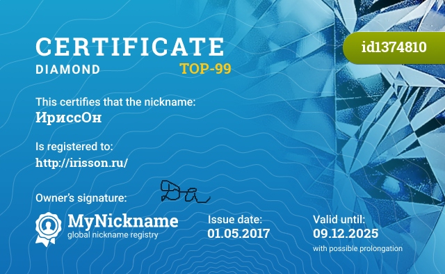 Сертификат на никнейм ИриссОн, зарегистрирован на http://irisson.ru/