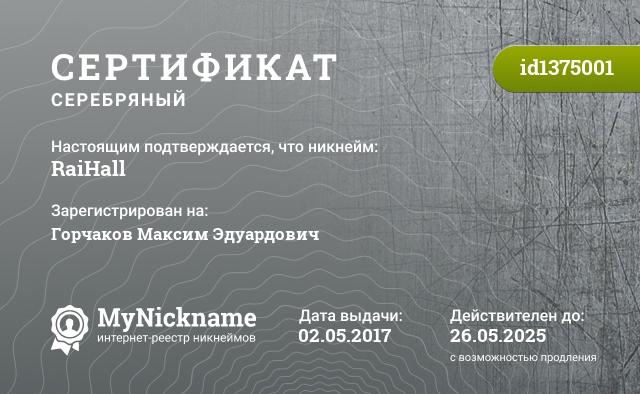 Сертификат на никнейм RaiHall, зарегистрирован на Горчаков Максим Эдуардович