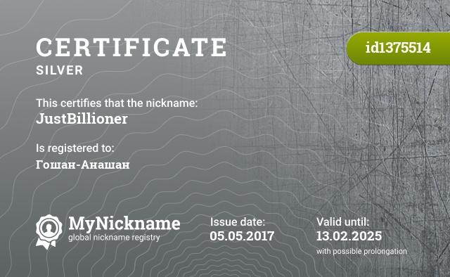 Certificate for nickname JustBillioner is registered to: Гошан-Анашан