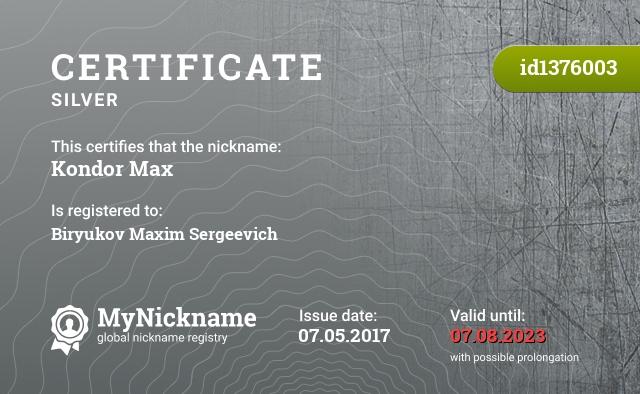 Certificate for nickname Kondor Max is registered to: Бирюкова Максима Сергеевича