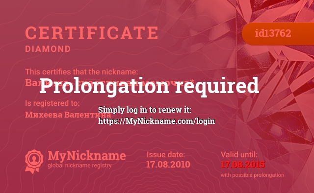 Certificate for nickname Валюша- счастливая мамочка* is registered to: Михеева Валентина