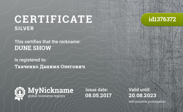 Certificate for nickname DUNE SHOW is registered to: Ткаченко Даниил Олегович