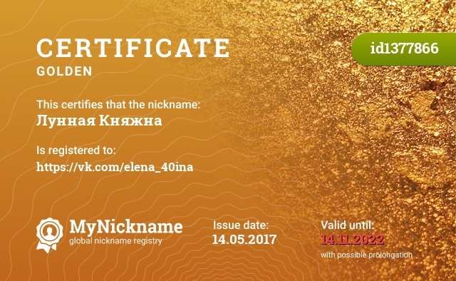 Certificate for nickname Лунная Княжна is registered to: https://vk.com/elena_40ina