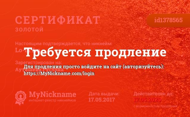 Сертификат на никнейм Lo-mYm, зарегистрирован на Аутвшева Руслана