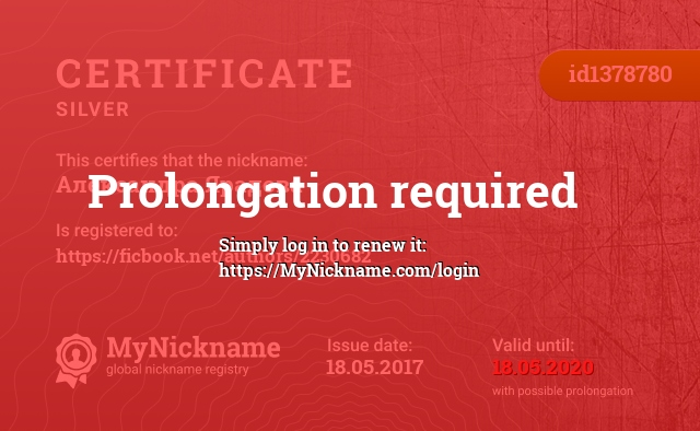 Certificate for nickname Александра Ярадова is registered to: https://ficbook.net/authors/2230682