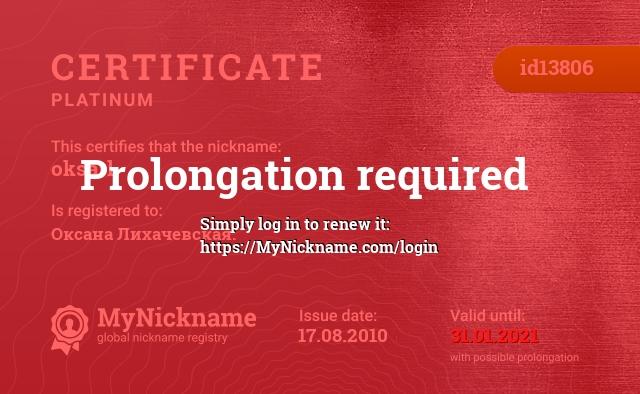 Certificate for nickname oksa-l is registered to: Оксана Лихачевская.