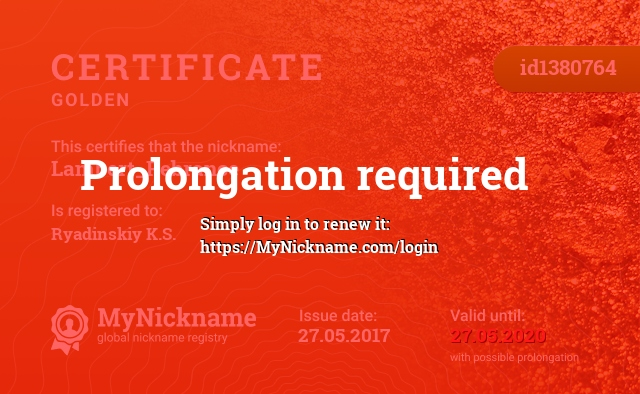 Certificate for nickname Lambert_Rebrance is registered to: Ryadinskiy K.S.