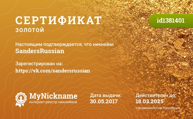 Сертификат на никнейм SandersRussian, зарегистрирован на https://vk.com/sandersrussian