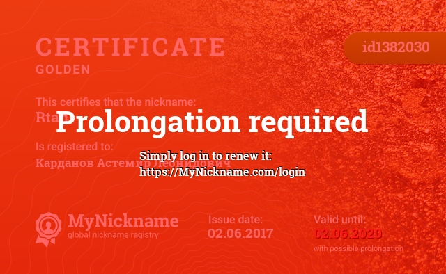 Certificate for nickname Rtan is registered to: Карданов Астемир Леонидович