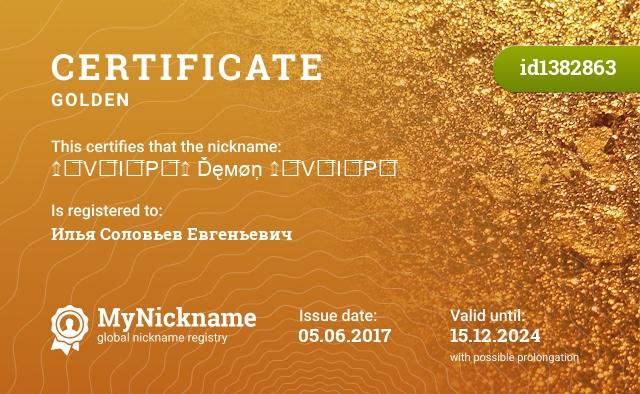 Certificate for nickname ۩͇̿V͇̿I͇̿P͇̿۩ Ďęмøņ ۩͇̿V͇̿I͇̿P͇̿ is registered to: Илья Соловьев Евгеньевич