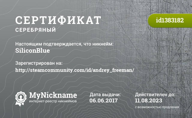 Сертификат на никнейм SiliconBlue, зарегистрирован на http://steamcommunity.com/id/andrey_freeman/