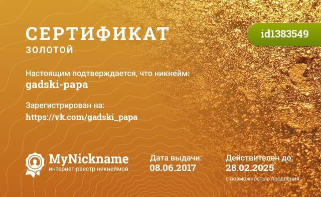 Сертификат на никнейм Gadski-Papa, зарегистрирован на https://vk.com/Gadski-Papa