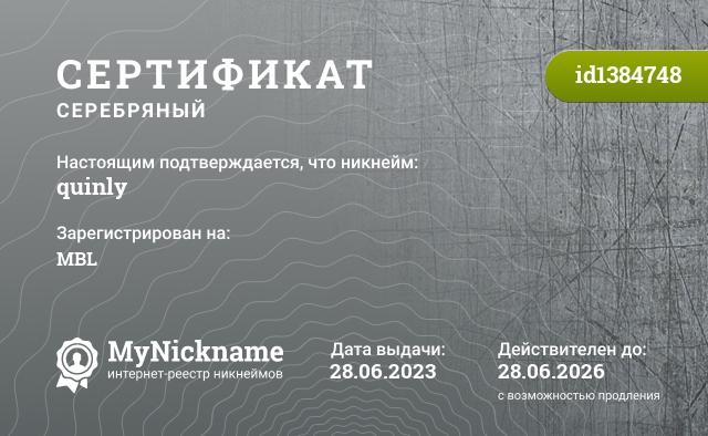 Сертификат на никнейм quinly, зарегистрирован на vk.com/quinly
