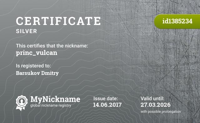 Certificate for nickname princ_vulcan is registered to: Барсуков Дмитрий
