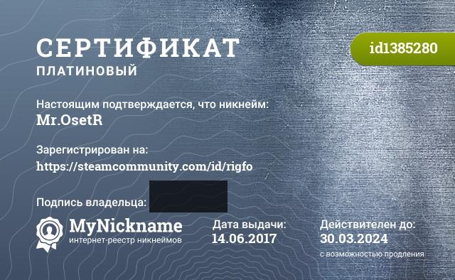 Сертификат на никнейм Mr.OsetR, зарегистрирован на https://steamcommunity.com/id/mister_osetr