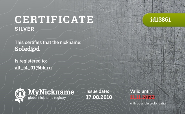 Certificate for nickname Soled@d is registered to: alt_f4_01@bk.ru