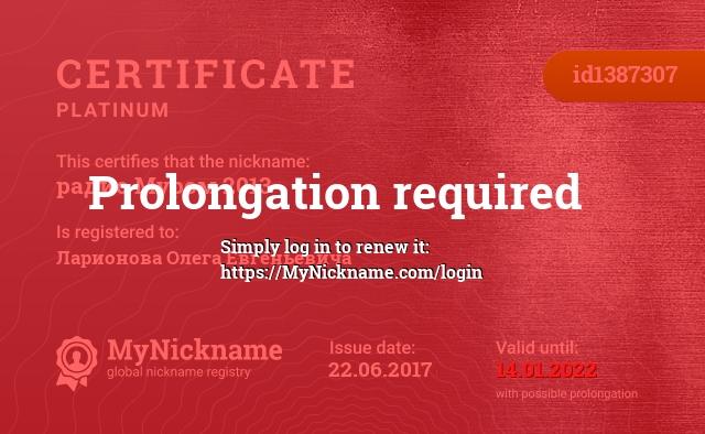 Certificate for nickname радио Муром 2013 is registered to: Ларионова Олега Евгеньевича