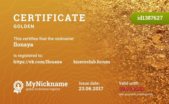 Certificate for nickname Ilonaya is registered to: https://vk.com/Ilonaya           biseroclub.forum