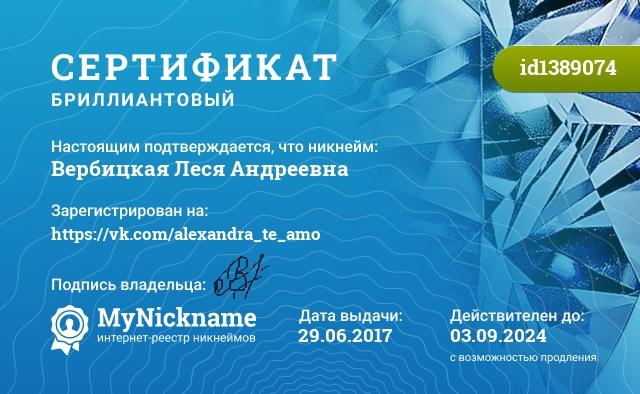 Сертификат на никнейм Вербицкая Леся Андреевна, зарегистрирован на https://vk.com/alexandra_te_amo