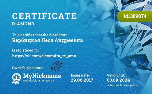 Certificate for nickname Вербицкая Леся Андреевна is registered to: https://vk.com/alexandra_te_amo