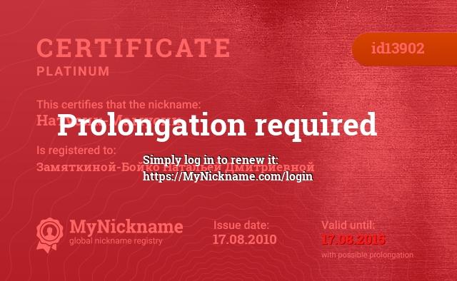 Certificate for nickname Натусик-Мамусик is registered to: Замяткиной-Бойко Натальей Дмитриевной