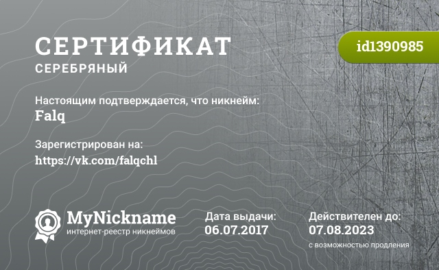 Сертификат на никнейм Falq, зарегистрирован на https://vk.com/falqchl