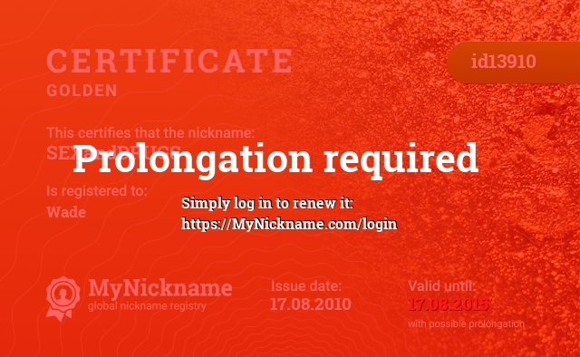 Certificate for nickname SEXandDRUGS is registered to: Wade