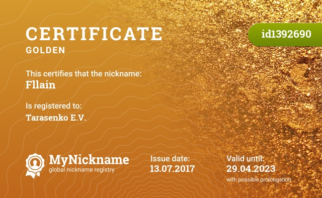 Certificate for nickname Fllain is registered to: Tarasenko E.V.