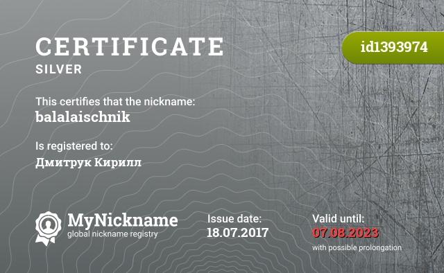 Certificate for nickname balalaischnik is registered to: Дмитрук Кирилл