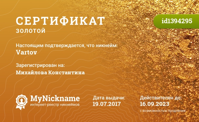 Certificate for nickname Vartov is registered to: Михайлова Константина