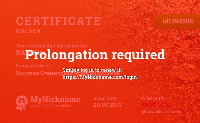 Certificate for nickname KANKSA is registered to: Костина Станислава Александровича