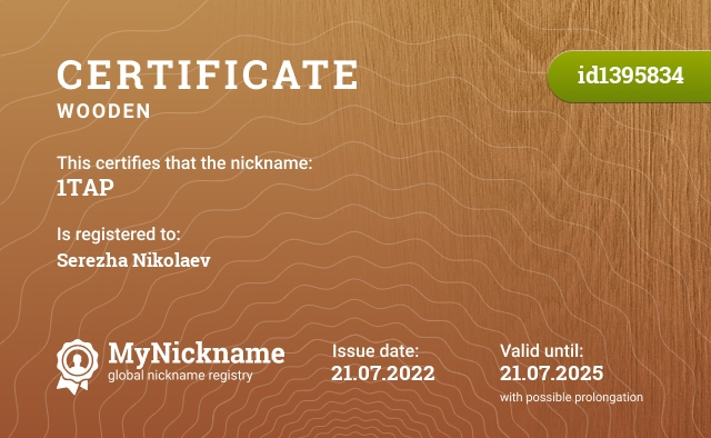 Certificate for nickname 1TAP is registered to: https://vk.com/yungthrah