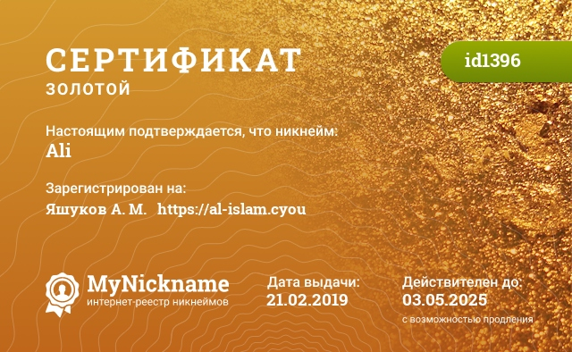 Certificate for nickname Ali is registered to: Yashukov A. M.