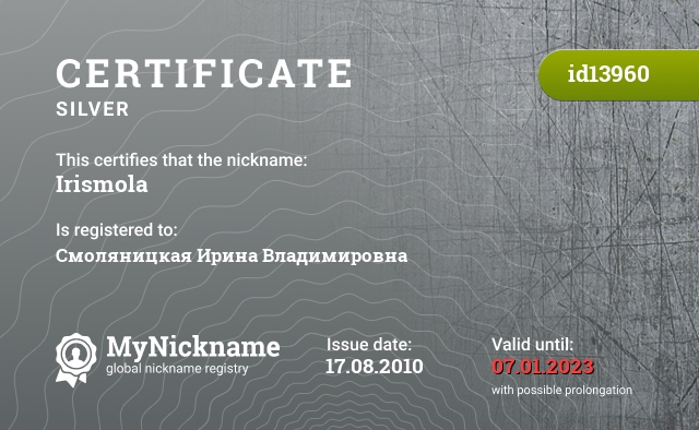 Certificate for nickname Irismola is registered to: Смоляницкая Ирина Владимировна