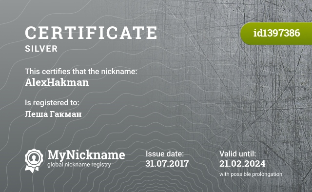 Certificate for nickname AlexHakman is registered to: Леша Гакман