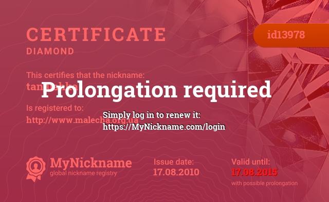 Certificate for nickname tanjushka is registered to: http://www.malecha.org.ua
