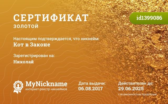 Сертификат на никнейм Кот в Законе, зарегистрирован на Николай