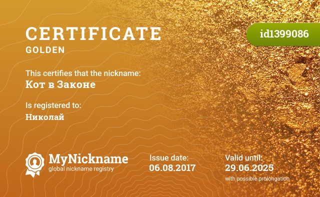 Certificate for nickname Кот в Законе is registered to: Николай