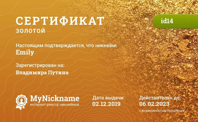 Certificate for nickname Emily is registered to: Кенина Ирина Валериевна