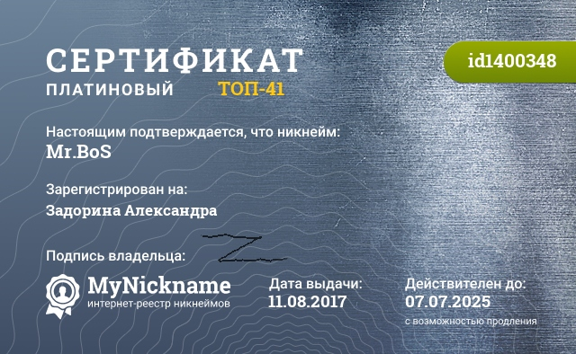Сертификат на никнейм Mr.BoS, зарегистрирован на Задорина Александра