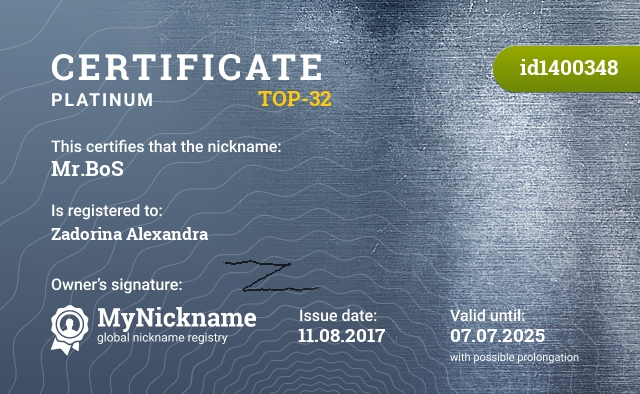 Certificate for nickname Mr.BoS is registered to: Задорина Александра