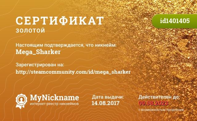 Сертификат на никнейм Mega_Sharker, зарегистрирован на http://steamcommunity.com/id/mega_sharker